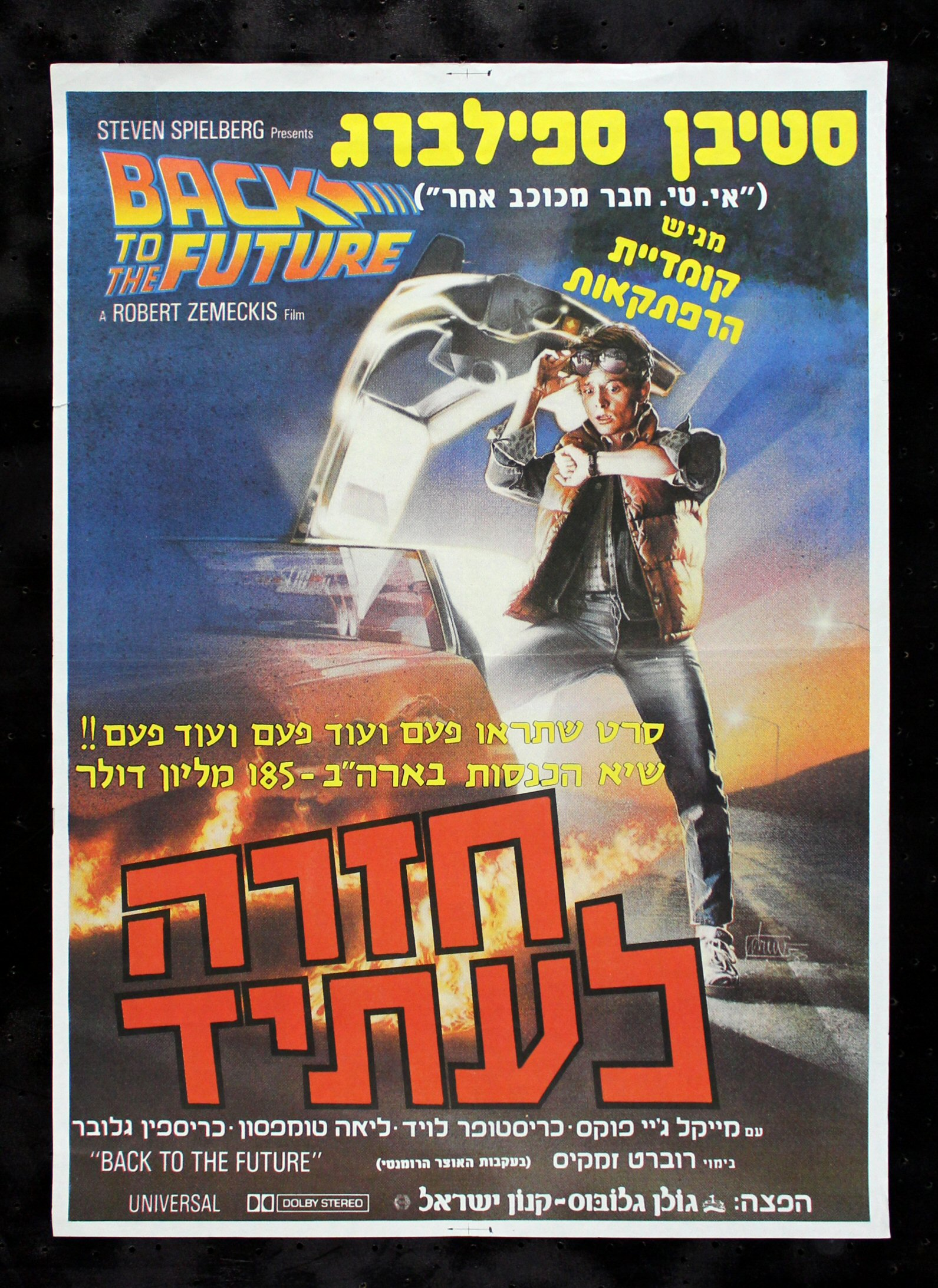Httpwww Overlordsofchaos Comhtmlorigin Of The Word Jew Html: BACK TO THE FUTURE * CineMasterpieces ISRAEL HEBREW