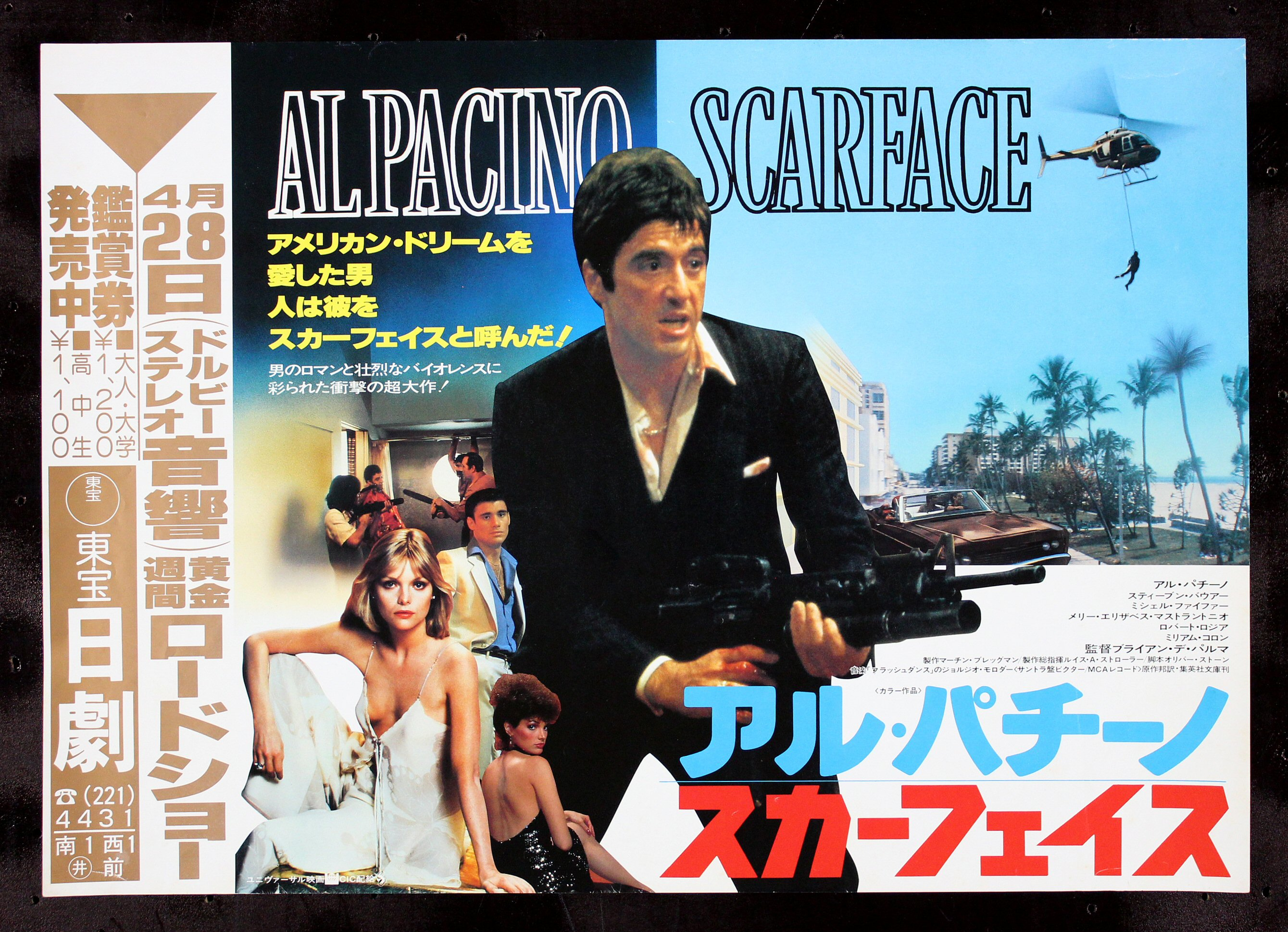 Scarface Snow White Sound of Music Movie Posters ...