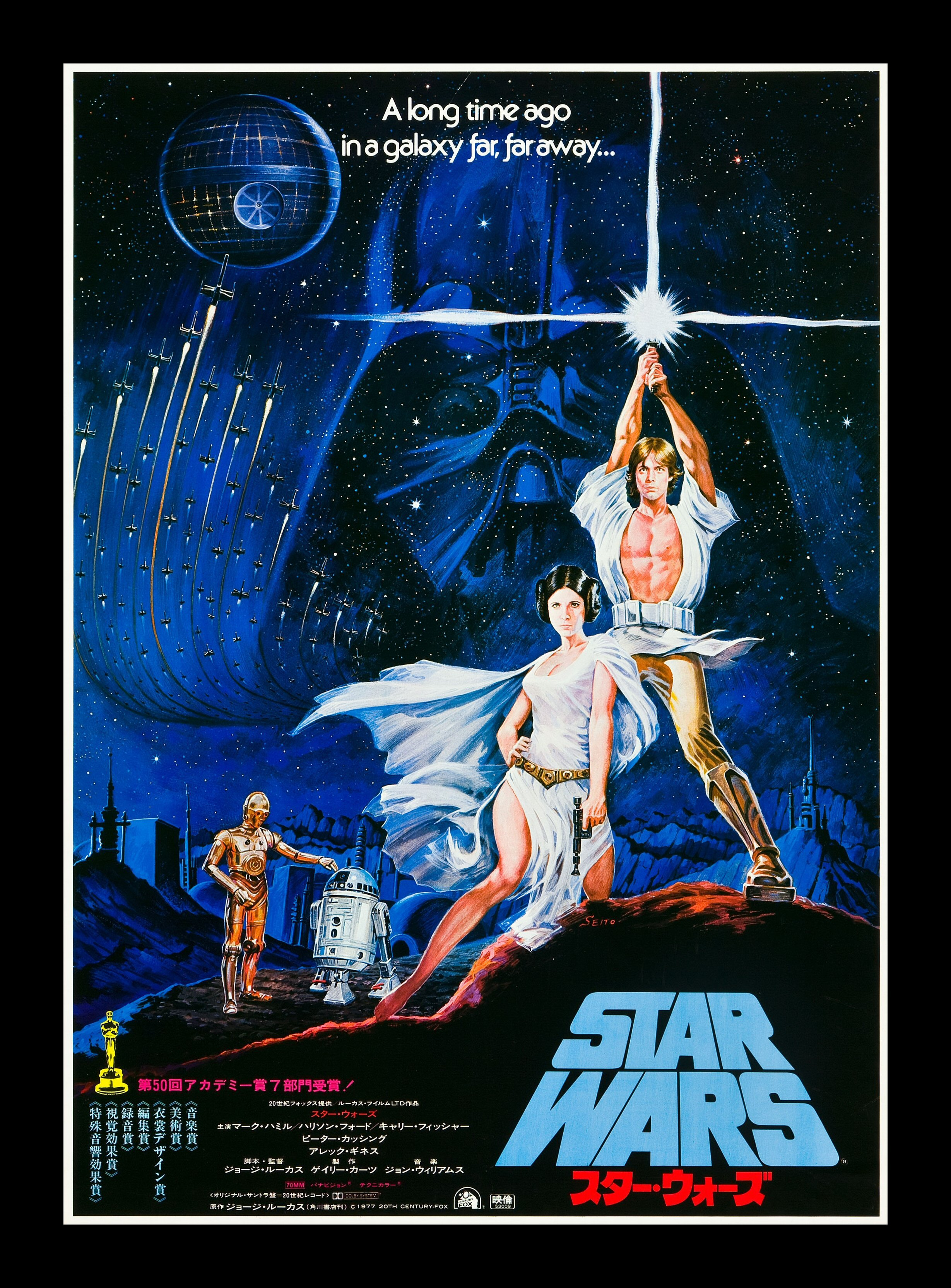 star wars cinemasterpieces japanese original movie