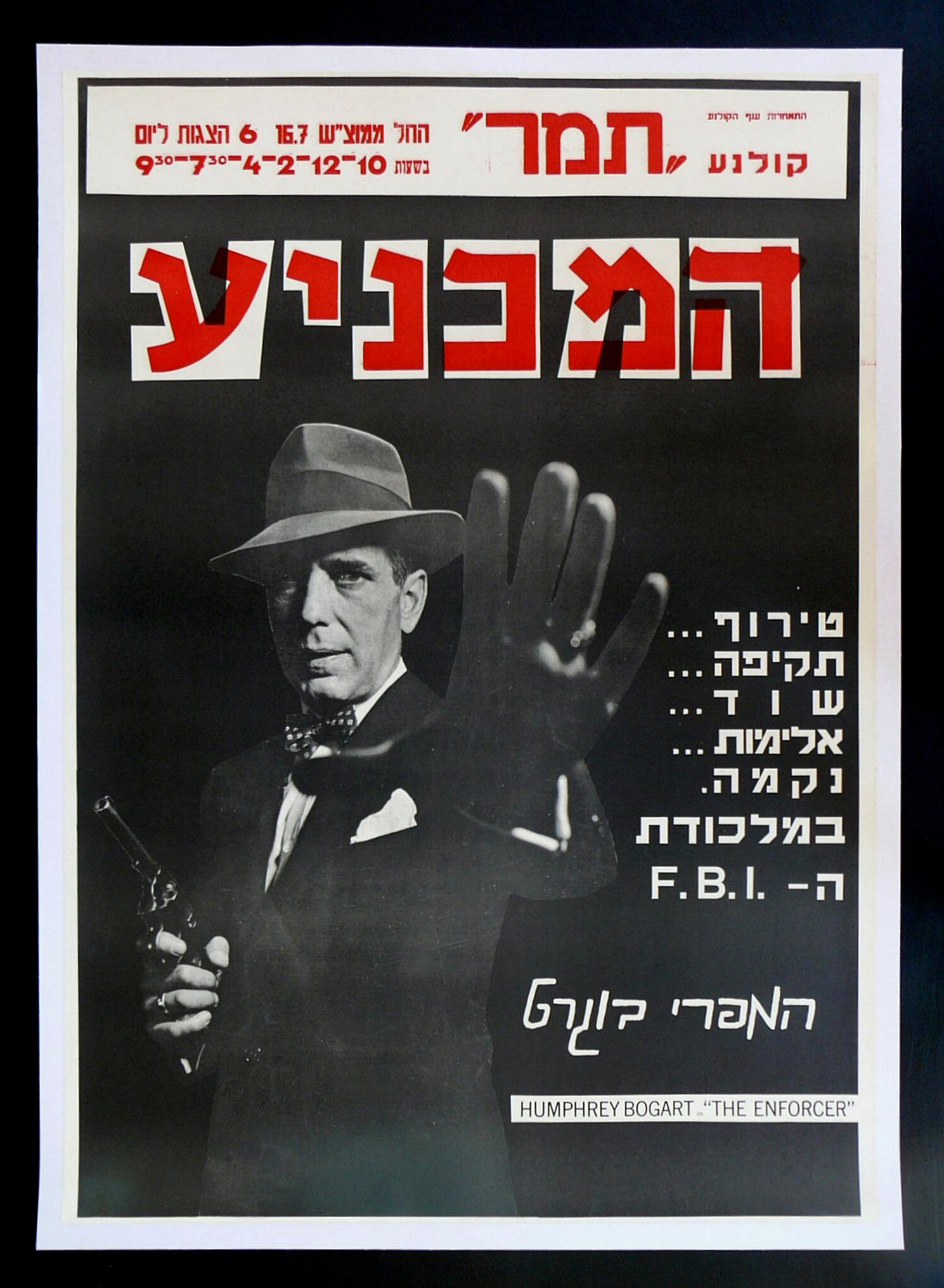 Httpwww Overlordsofchaos Comhtmlorigin Of The Word Jew Html: THE ENFORCER * CineMasterpieces HEBREW ISRAEL MOVIE POSTER