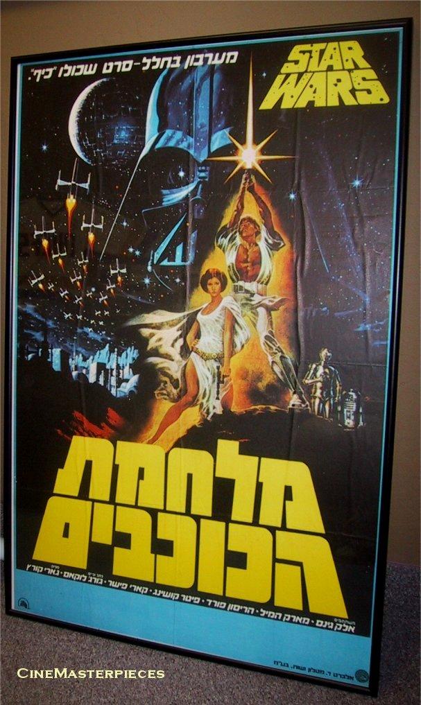 Httpwww Overlordsofchaos Comhtmlorigin Of The Word Jew Html: STAR WARS CineMasterpieces HEBREW JEWISH ORIGINAL MOVIE